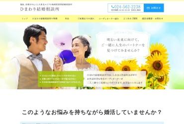 Screenshot of himawari-kekkon.com