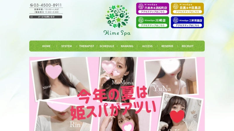 Screenshot of hime-spa.com