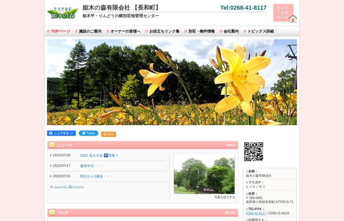 Screenshot of himekinomori.jp