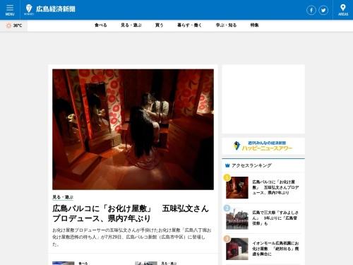 広島経済新聞