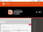 https://hiroshimadragonflies.com/news/33047.html