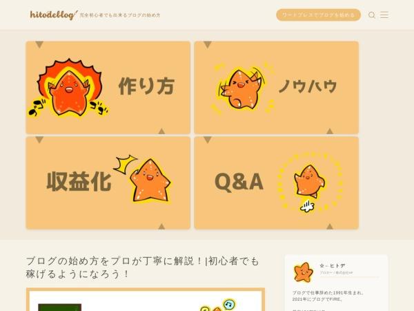 ヒトデ【hitodeblog】
