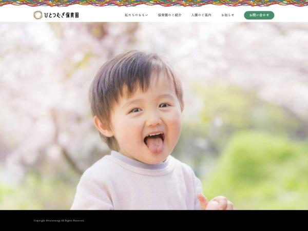 Screenshot of hitotsumugi.ed.jp