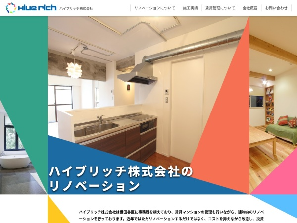 Screenshot of hiverich.co.jp