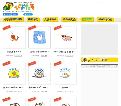 Screenshot of hiyokoyarou.com