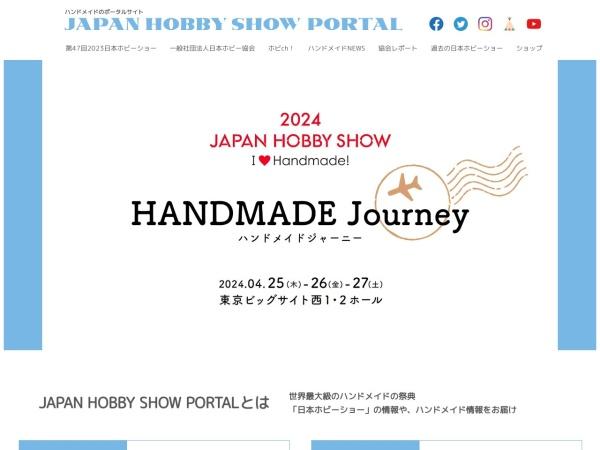 Screenshot of hobbyshow.jp