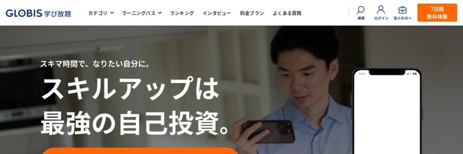Screenshot of hodai.globis.co.jp