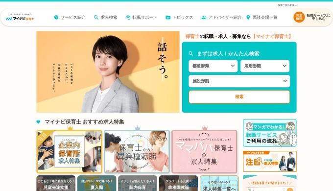 Screenshot of hoiku.mynavi.jp