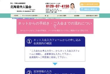 Screenshot of hokkaido-nakodo.com