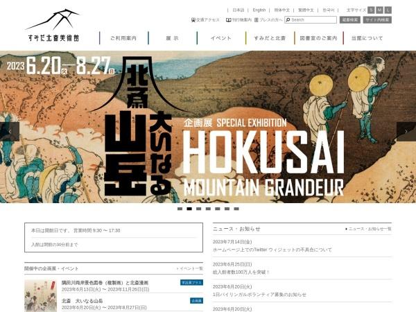 Screenshot of hokusai-museum.jp