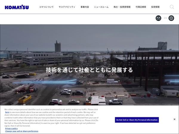 Screenshot of home.komatsu