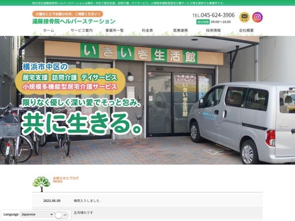 Screenshot of homehelp.co.jp