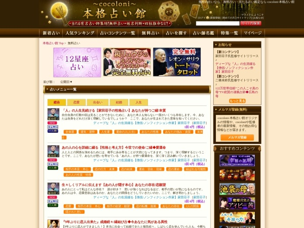 https://honkaku-uranai.jp/free