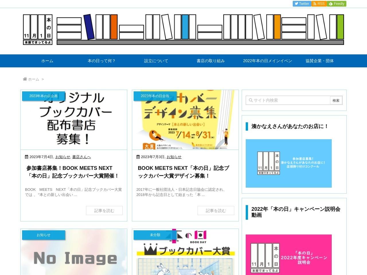 Screenshot of honnohi.com