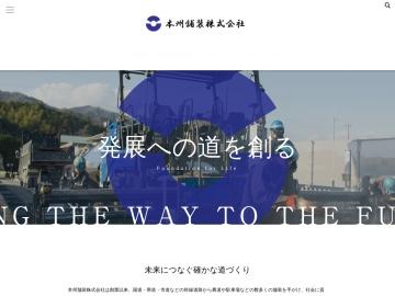 本州舗装株式会社