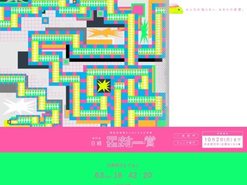 Screenshot of hoshiaward.nikkei.co.jp