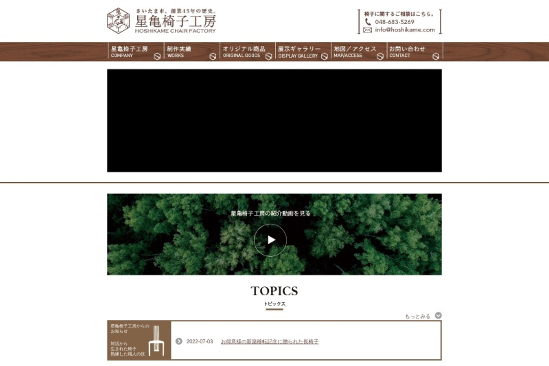 Screenshot of hoshikame.com