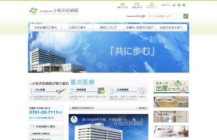 Screenshot of hosp.komatsu.ishikawa.jp