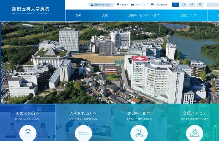 Screenshot of hospital.fujita-hu.ac.jp