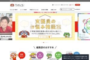 Screenshot of houkago.asahi.com