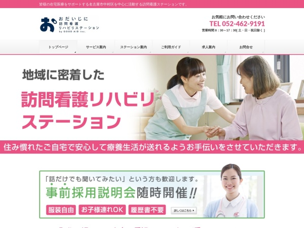 Screenshot of houmonkango-good-aid.com