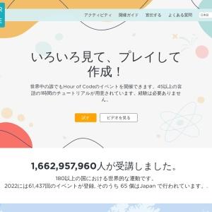 Screenshot of hourofcode.com