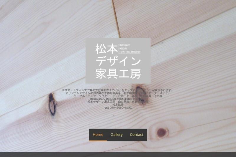 Screenshot of houshin-m.jimdo.com