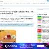 Yahoo!ショッピングで買った商品が不具合、不良品の場合の対処方法