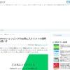 Yahoo!ショッピングのお気に入りリストの便利な使い方