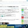 Yahoo!ショッピングの検索履歴を削除する方法