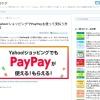 Yahoo!ショッピングでPayPayを使って支払う方法