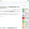 Yahoo! JAPANカードの請求明細を確認する方法と支払い日について
