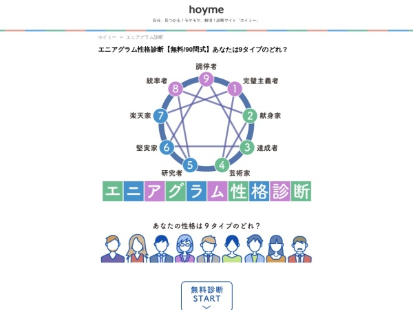 Screenshot of hoyme.jp
