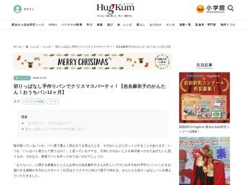 Hugkumクリスマスの切りっぱなしパンby吉永麻衣子