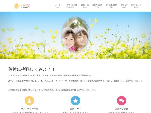 Screenshot of humpty.jp