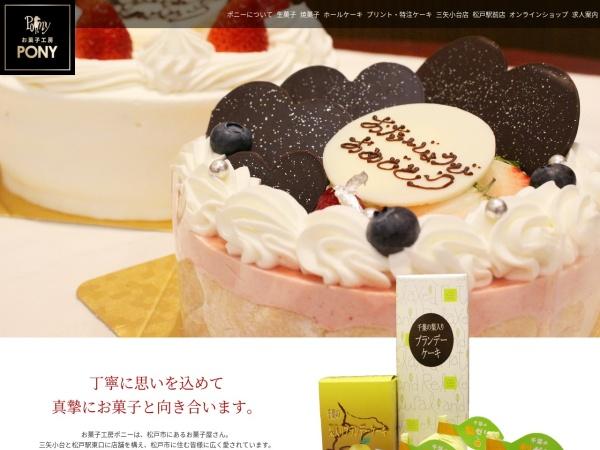 Screenshot of i-pony.jp