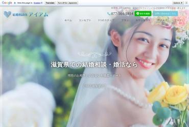 Screenshot of iam-shiga.com