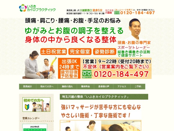 Screenshot of ibuki-chiro.com