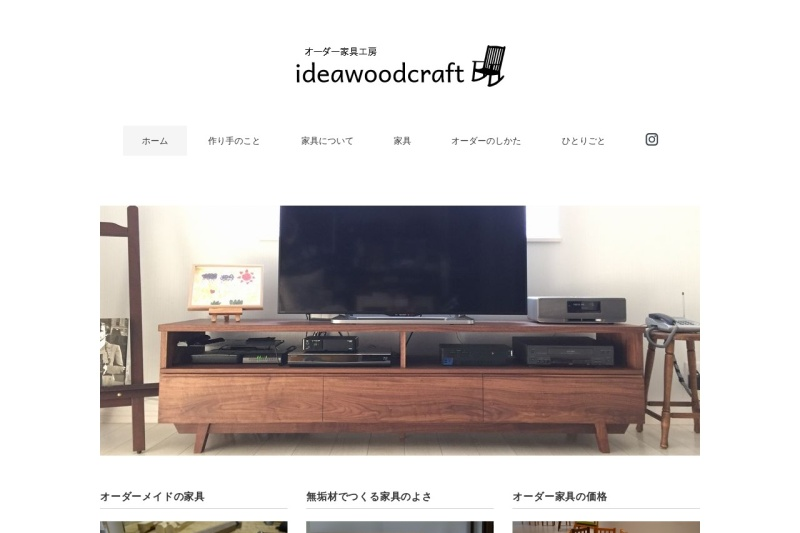 Screenshot of ideawoodcraft.com