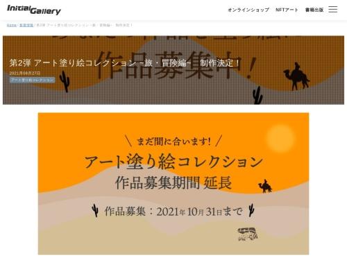 Screenshot of ig.initialsite.com