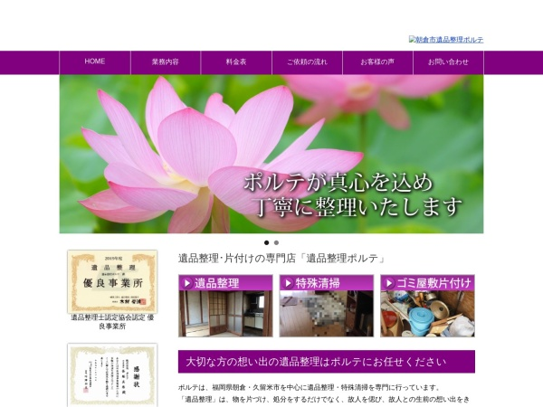 Screenshot of ihin-porte.com