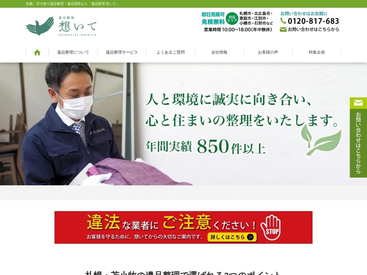 遺品整理なら札幌の「遺品整理 想いて」 | 札幌遺品整理でお客様満足度1位