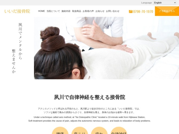 Screenshot of iida-sekkotsuin.com