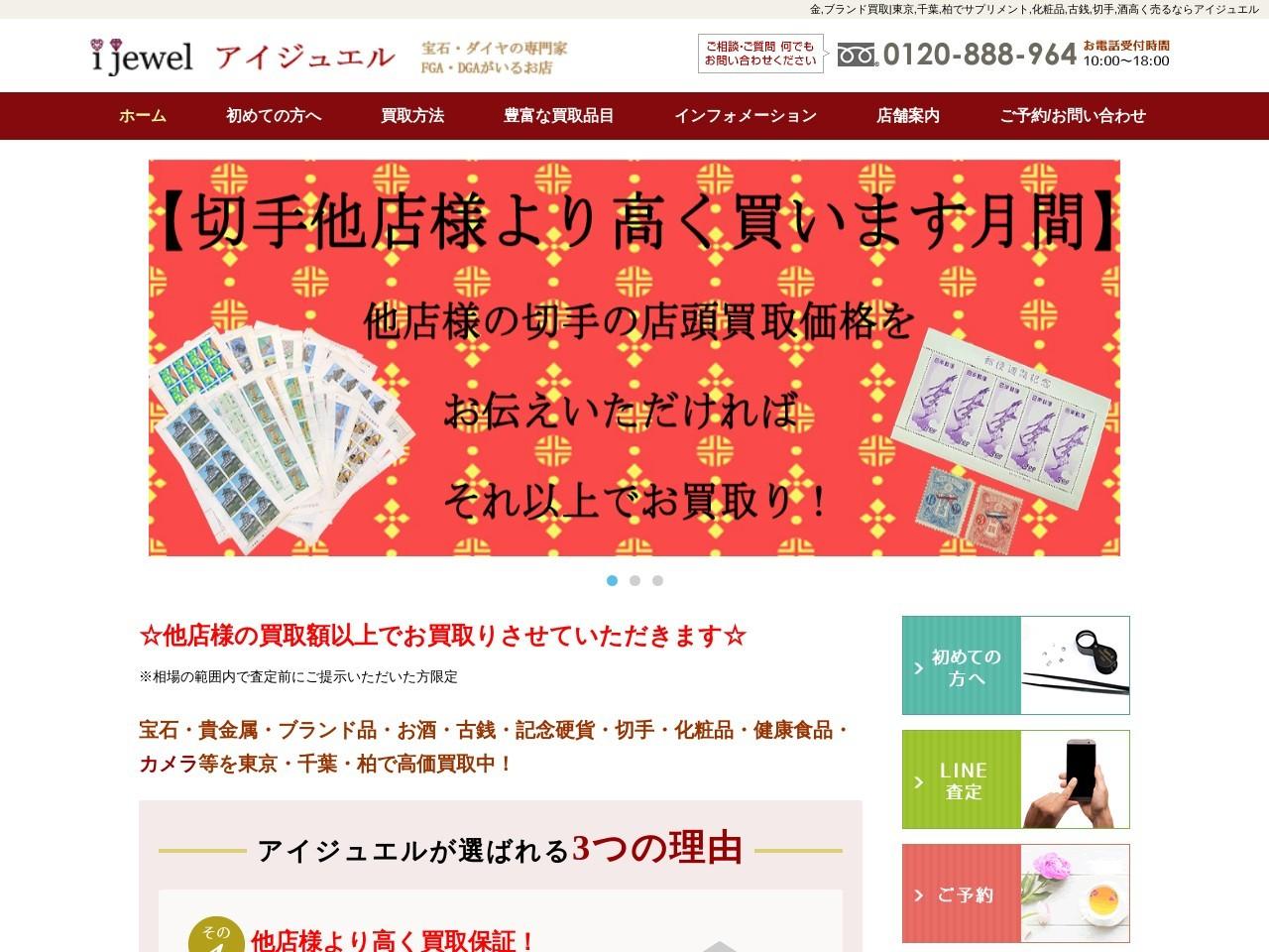 金,ブランド買取|東京,千葉,柏で古銭,切手,酒売るならアイジュエル