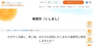 Screenshot of iju.pref.miyazaki.lg.jp