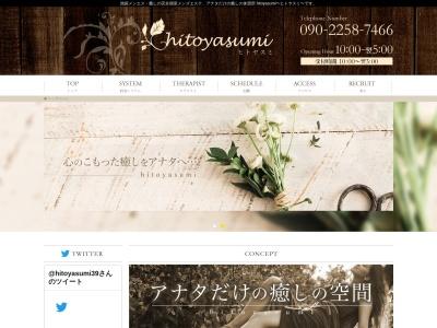 https://ike-hitoyasumi.com/
