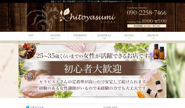 Screenshot of ike-hitoyasumi.com