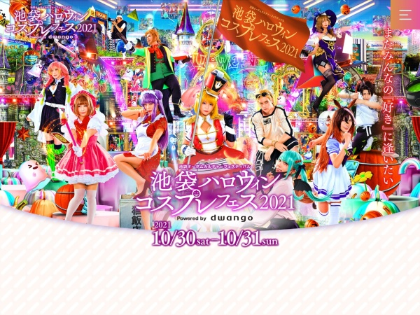 Screenshot of ikebukurocosplay.jp