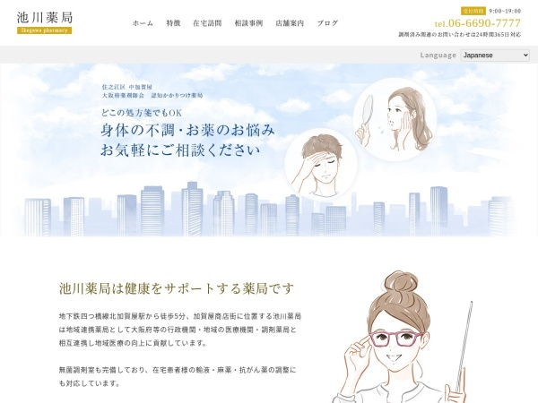Screenshot of ikegawa-ya.com