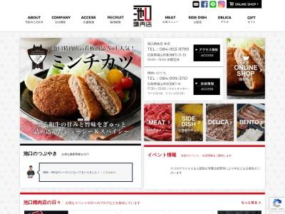 広島・福山の池口精肉店